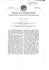 Аэроплан (патент 947)