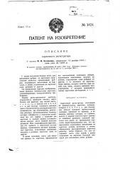 Карточный регистратор (патент 1424)