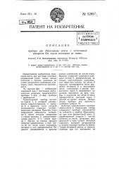 Прибор для сбрасывания почты с летательных аппаратов без спуска последних на землю (патент 5280)