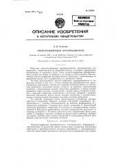 Аналого-цифровой преобразователь электрического напряжения (патент 122934)