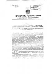 Устройство для подачи патронов с намотанной лентой или тесьмой, например, к мерильной машине (патент 119107)