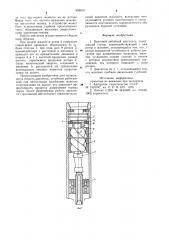 Винтовой забойный двигатель (патент 899819)