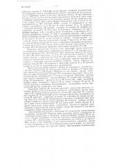 Горизонтально-ковочный автомат горячей высадки и прошивки кольцевых деталей (патент 124781)