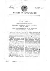 Ветрогидравлическая установка (патент 2597)