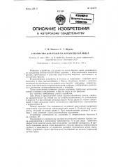 Устройство для резки на куски бруска мыла (патент 123275)