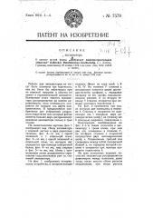 Экскаватор (патент 7578)