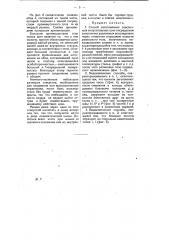 Способ изготовления эластичных полу сплошных шин (патент 8001)