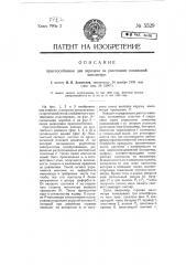 Приспособление для передачи на расстояние показаний манометра (патент 5529)