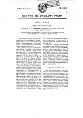 Рама для велосипедов (патент 8307)