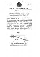 Водяной нивелир (патент 4226)