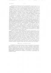 Устройство для осуществления контроля разрежения в подсводовом пространстве регенераторов коксовых печей (патент 121771)