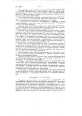 Устройство для частотного электромагнитного зондирования при электрической разведке полезных ископаемых (патент 118562)