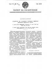 Устройство для соединения вытяжных рифленых цилиндров прядильных машин (патент 5324)