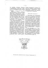 Центрофуга для смешивания сыпучих тел (патент 4659)