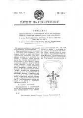 Приспособление к землемерной ленте для регулирования ее длины при температурных и других изменениях (патент 5207)