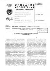 Устройство для автоматической передачи информации (патент 290859)