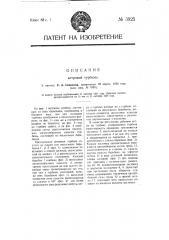 Ветряная турбина (патент 3925)