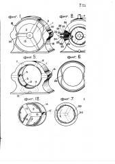 Реверсивный коловратный двигатель внутреннего горения (патент 2364)