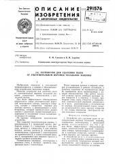 Устройство для удаления пыли от уплотнительной воронки чесальной машины (патент 291576)