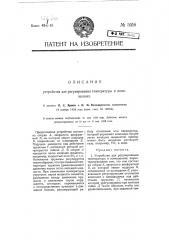 Устройство для регулирования температуры в помещениях (патент 5516)