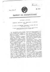 Водяной двигатель для приведения в действие насоса (патент 910)