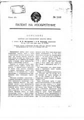 Прибор для определения долготы места (патент 1349)