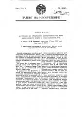 Устройство для обнаружения самопроизвольного вытекания жидкого чугуна из горна доменной печи (патент 5883)