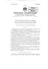 Пенал для хранения препаратов радия (патент 122575)