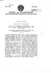 Молочный сепаратор (патент 2332)
