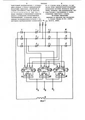 Статический источник реактивной мощности (патент 900363)