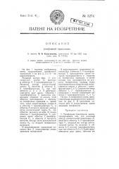 Телефонная трансляция (патент 5274)