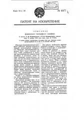 Фонический телеграфный клопфер (патент 6977)