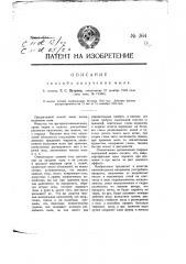 Способ получения мыла (патент 364)