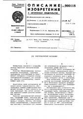 Электромагнитный расходомер (патент 900118)