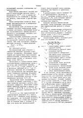 Способ определения урана в водных растворах (патент 900692)