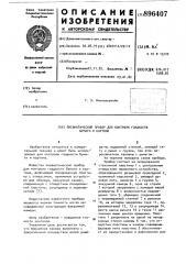 Пневматический прибор для контроля гладкости бумаги и картона (патент 896407)