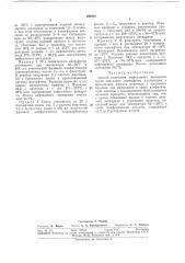 Способ получения нафталевого ангидрида (патент 291910)