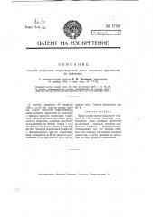 Способ получения нерастворимых лаков основных красителей на волокнах (патент 1758)
