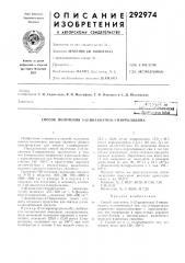 Способ получения 5- (патент 292974)