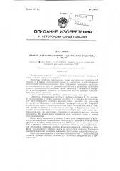 Прибор для определения содержания водорода в стали (патент 120678)