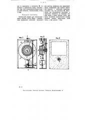 Сигнальный аппарат (патент 7112)