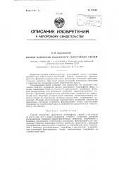 Способ измерения надежности телеграфных связей (патент 122166)