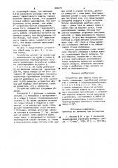 Устройство для защиты струи металла (патент 899274)