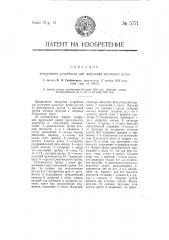 Вакуумное устройство для получения катодного пучка (патент 5771)
