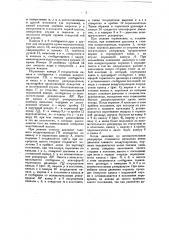 Одномерный воздушный тормоз (патент 26720)