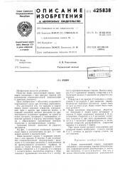 Ящик (патент 425838)