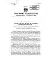 Тележка для сбора яиц при бесклеточном содержании кур- несушек (патент 124749)