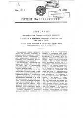 Центрофуга для больших количеств жидкости (патент 3234)