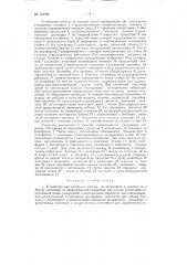 Устройство для разгрузки свеклы из автомашин и укладки ее в бурты (патент 121306)