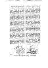 Механизм для вращения навойника в гильзовых машинах (патент 5330)